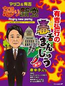 有吉弘行の毒舌まんじゅう、広島県内と衆議院議員会館で発売
