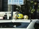 何故ちょうちん!? 広島市内で見かけた個人タクシーのマークがキニナル