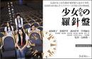 少女たちの羅針盤、主題歌は矢沢洋子(矢沢永吉の娘)!福山市で撮影も