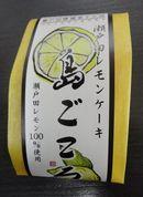 島ごころ 瀬戸田レモンケーキ、生口島 パティスリーオクモトのこだわり焼き菓子