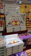 平家の恋人、広島各所で販売されるお土産がスレスレな件