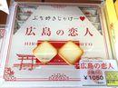 広島の恋人、お土産コーナーでしれっと売られていた ヒット商品に便乗した「恋人シリーズ」