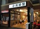 広島だけど 長崎屋!ひろしまの お土産・旬の味揃う老舗
