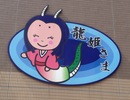 龍姫さま、温井ダムのキャラクターは伝説の中の美女だった