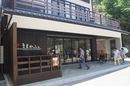 まるかふぇ、宮島で歩き疲れた時にちょこっと寄りたい 土産とカフェの店