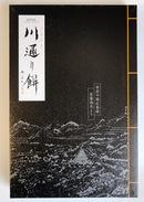 亀屋 川通り餅、知る人ぞ知る広島の人気土産・生菓子