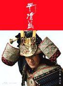 平清盛、舞台は再び 宮島・厳島神社へ!衝撃的だった禿(かむろ)役のあの子は…