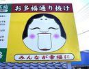 お多福通り抜け、巨大なお多福さんの口を潜って厄除け!高尾神社
