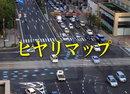 広島 ヒヤリハット事例集がマップに!運転者も歩行者もご注意