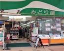 おもちゃのみどり屋、呉市の玩具店が5月末閉店へ