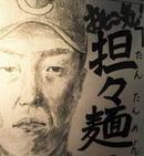 黒い汁なし担々麺「黒ダァーッ!」、広島流川の座なかむら匠麺