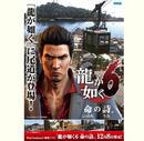 尾道のロケ地マップ、PS4「龍が如く6」がゲームの舞台・聖地巡礼マップを公開