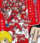 赤ファンのつぶやき 作者・野村宗弘氏サイン会、廣文館広島駅店で