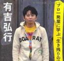 有吉が東広島・豊栄で初の兄弟ロケ「明日あいたい島村さん」