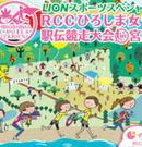 宮島を女子5人で走ろう!ひろしま女子駅伝開催、コスチューム賞も