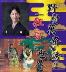 広島・呉で「野村萬斎が誘う 狂言の世界」子供も楽しみやすい解説つき