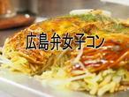 広島弁萌え男子必見「広島弁女子コン」お好み焼き店で開催