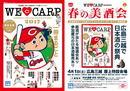 カープ優勝祈願「春の美酒会」広島初開催へ