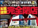 エディオン広島本店、4月9日閉店で建て替えへ