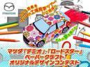 マツダ車を夢のデザインに!ペーパークラフトコンテスト