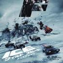 広島に「ワイルドスピード」劇中車が登場!本物の迫力に興奮