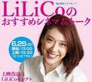 LiLiCoさんセレクト映画とトークショー、福山シネマモードで