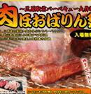 三原駅前で肉ほおばりん祭!手ぶらでBBQ満喫