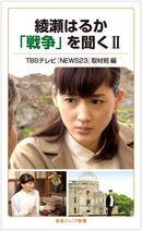 広島・うさぎ島で綾瀬はるか「戦争」を聞く 8.15放送
