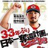 広島カープ CSは2017年10月18日から、チケット抽選受付スタート