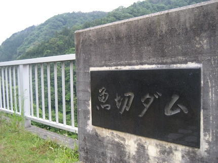 魚切ダム ( うおきりダム )