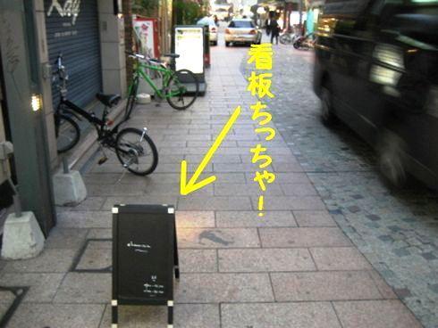 chano-ma (チャノマ)、足を伸ばしてくつろげる カフェ