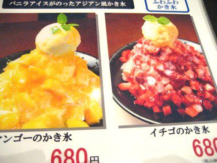 広島 ソレイユの GBstyle-cafe(GBスタイルカフェ) で、果肉たっぷり かき氷