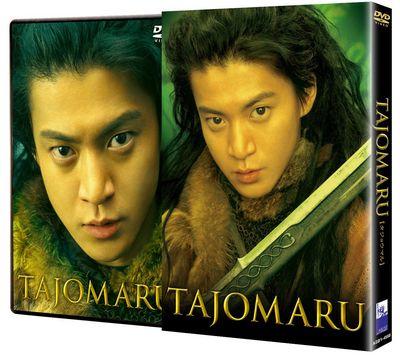 TAJOMARU タジョウマル 映画の撮影は、広島・福山の みろくの里