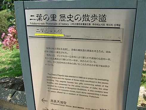 仏舎利塔の意味