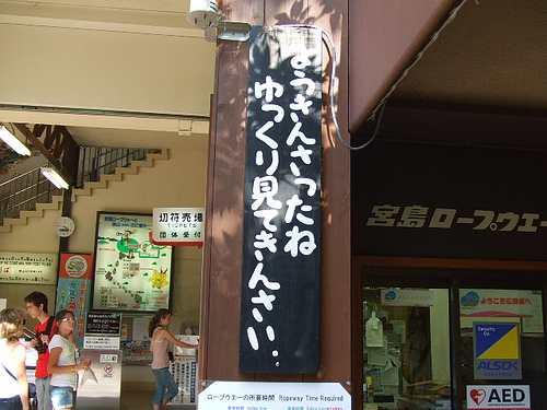 宮島ロープウェイ 乗り場