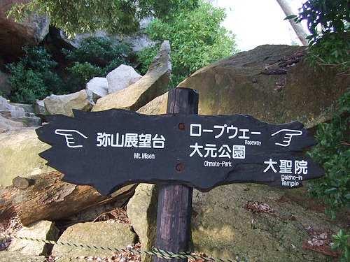 宮島 弥山 (みせん)登山で 山頂からのパノラマビュー!初日の出にも人気