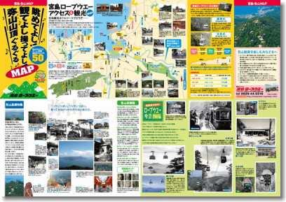 宮島観光パンフレット