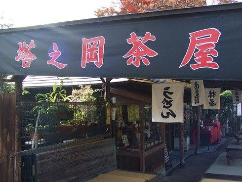 宮島 太閣力餅を出す 塔之岡茶屋