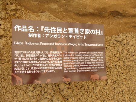 鳥取 砂の美術館 画像8