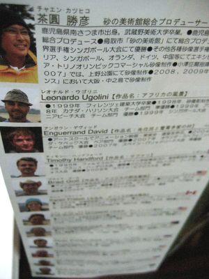 鳥取 砂の美術館 画像