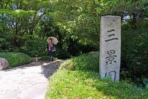 三景園の入り口