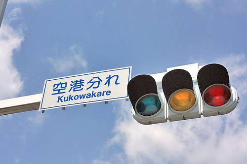 広島空港北、空港分れ 信号交差点
