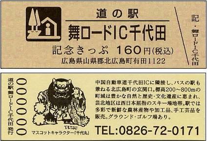 北広島町の道の駅 舞ロードIC千代田に、記念切符!