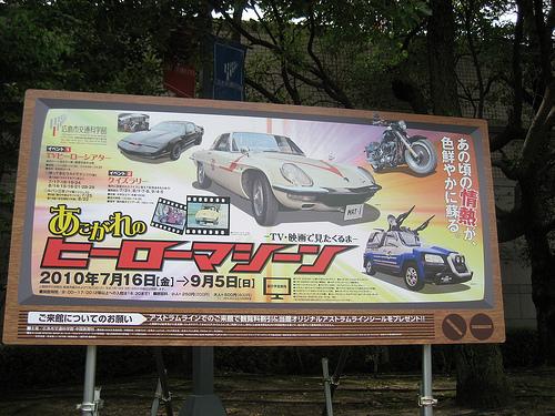 広島市交通科学館で、あこがれのヒーローマシーン 開催中