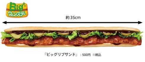 ビッグリブサンド、35cmのリブサンドポーク