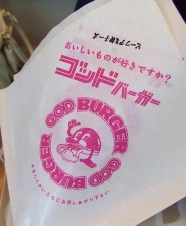 広島市横川 ゴッドバーガー おいしいものが好きですか