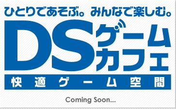 DSゲームカフェ 全国 11店舗でスタート