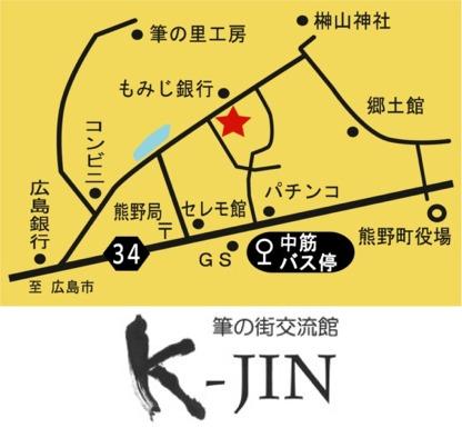 k-jin けいじん 観光案内施設