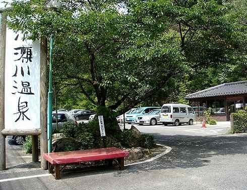小瀬川温泉の水汲み場には行列が!美味しい天然水に遠方からも