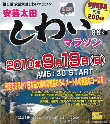 しわいマラソン! 安芸太田町のウルトラマラソンは日本一「きつい」!?